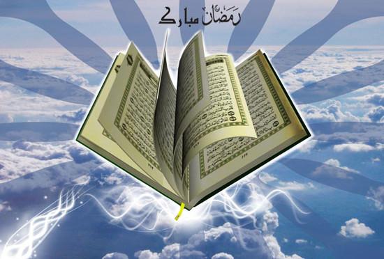 I-Love-Al-Quran-2014-Wallpaper